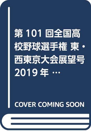 第101回全国高校野球選手権 東・西東京大会展望号 2019...