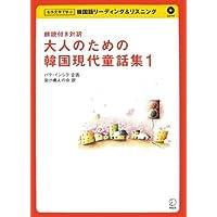 大人のための韓国現代童話集 1―朗読付き対訳 (1) (名作文学で学ぶ韓国語リーディング&リスニング)