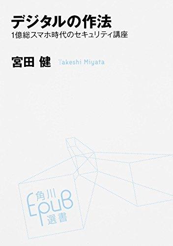 デジタルの作法 1億総スマホ時代のセキュリティ講座 (角川EPUB選書)の詳細を見る