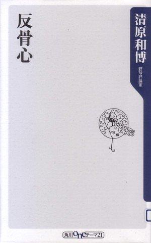 反骨心 (角川oneテーマ21 A 103)の詳細を見る