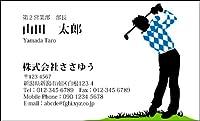 オリジナル名刺印刷 『趣味・職業名刺 H_644_s』 名刺片面100枚入ケース付 「校正は何度でもOK!スポーツからホビーまで!教室やサークルでも大活躍の名刺!」【ゴルフ・ゴルフ場・カントリークラブ】