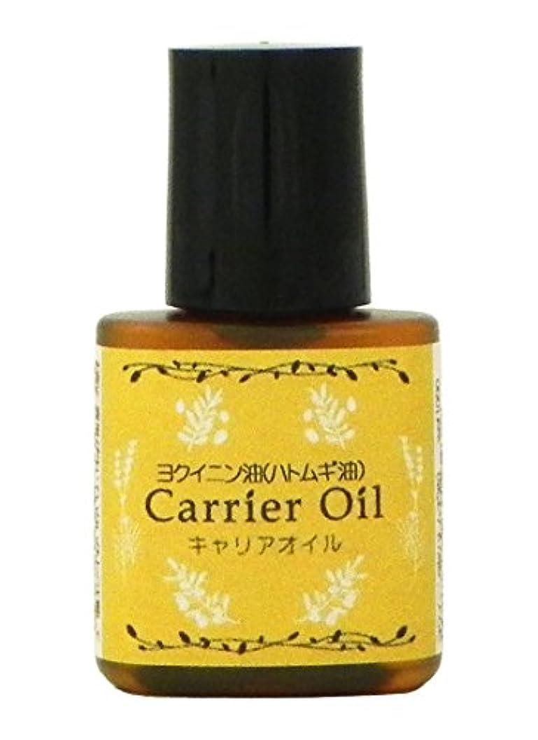 書き出すきしむハンマーヨクイニン油 (ハトムギ油) 10ml 【キャリアオイル】