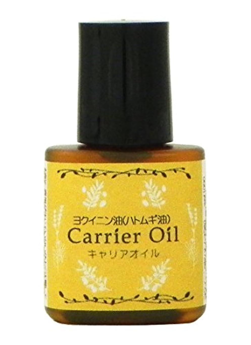 ランプあごひげチラチラするヨクイニン油 (ハトムギ油) キャリアオイル 10ml