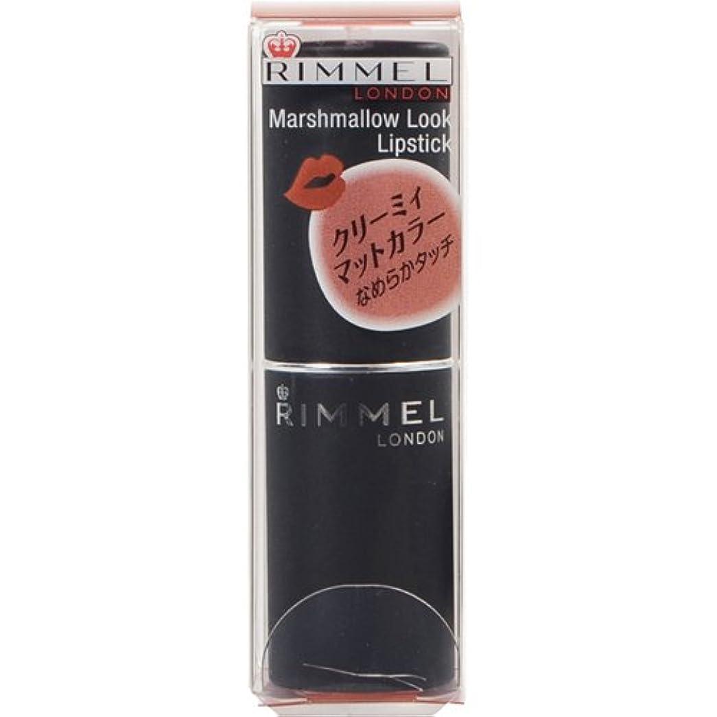四面体エレベーター円形リンメル マシュマロルック リップスティック 022 ピンクブラウン 3.8g
