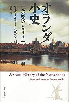 オランダ小史 先史時代から今日まで