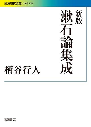 [画像:新版 漱石論集成 (岩波現代文庫)]