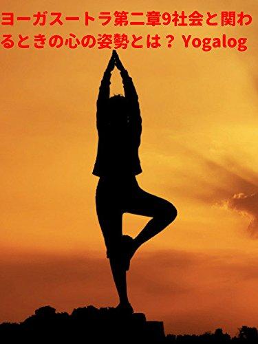 ビデオクリップ: ヨーガスートラ第二章9社会と関わるときの心の姿勢とは? Yogalog