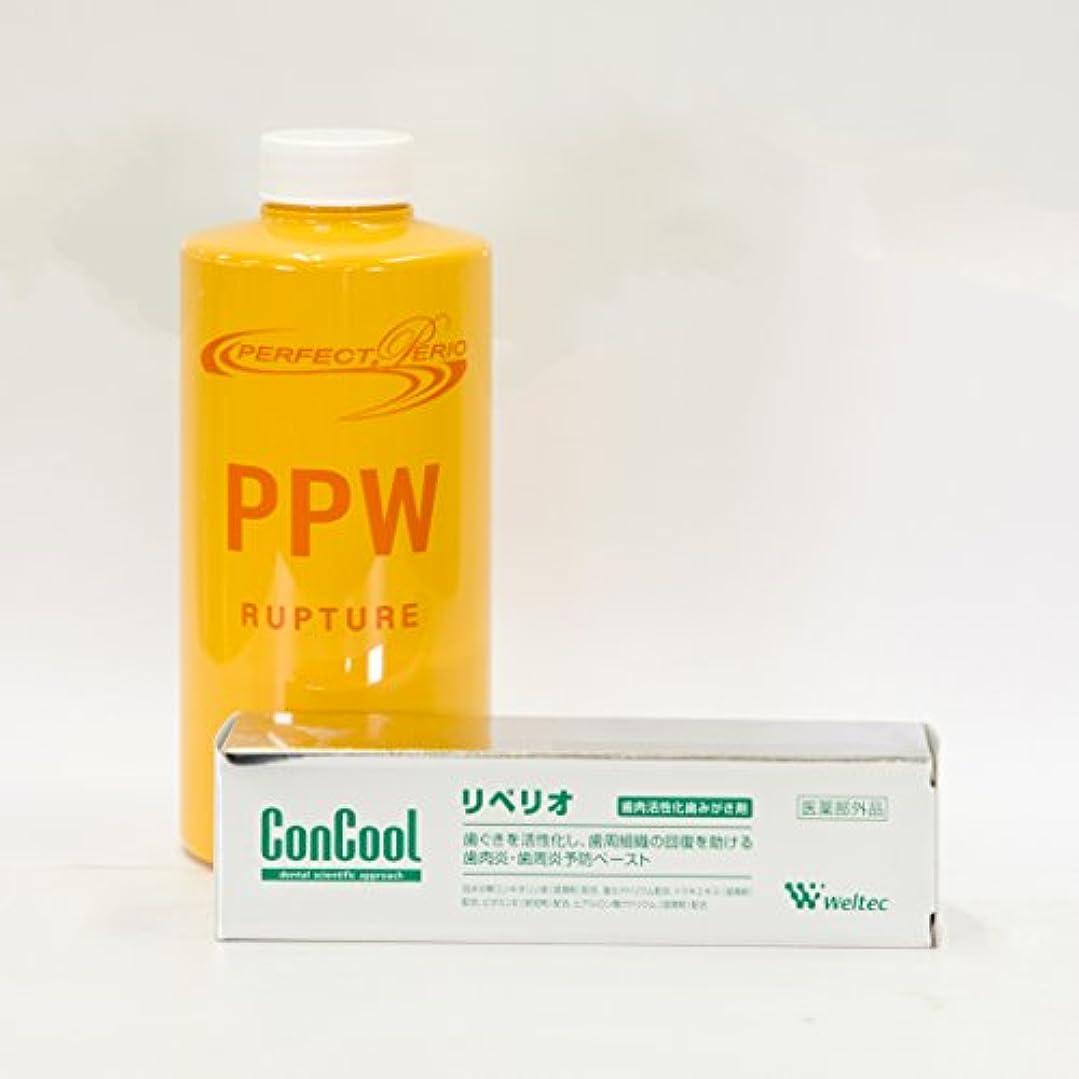 キャリッジポルノ歯科のパーフェクトペリオ とコンクールリペリオ