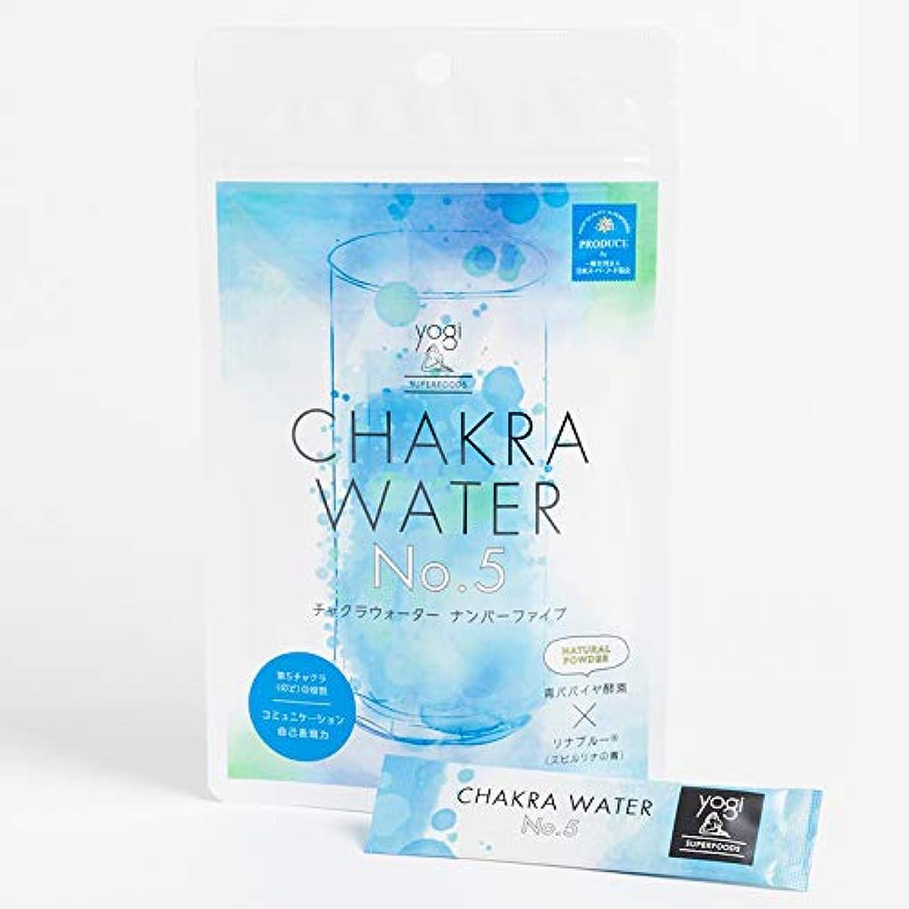 ドキュメンタリーカウンタ認めるチャクラウォーター No.5 ヨガワークス 7袋入り 青パパイヤ酵素ドリンクパウダー yogaworks