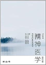 TEXT精神医学 改訂4版