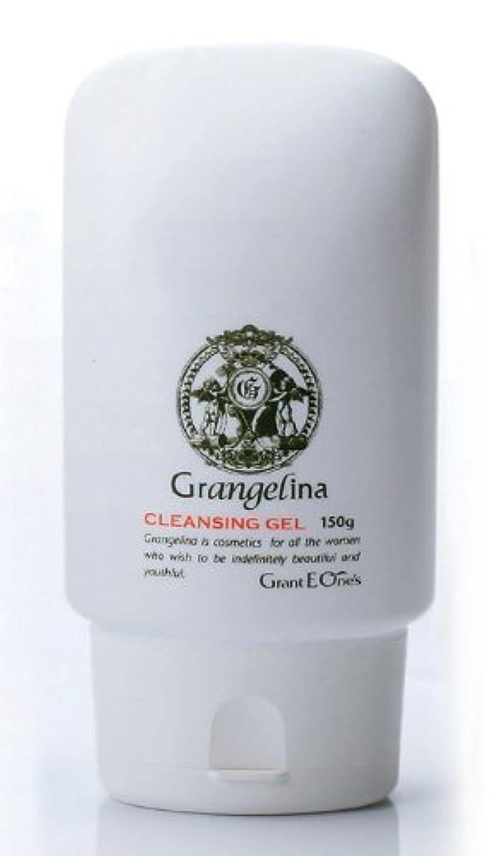 職業縮約製造Grangelina グランジェリーナ クレンジングジェル(メイク落とし)150g