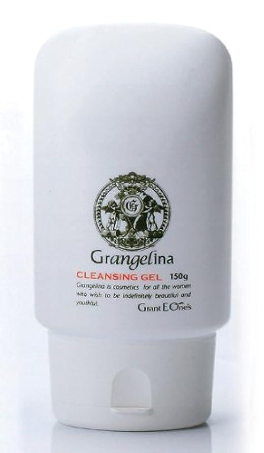 変成器バット足Grangelina グランジェリーナ クレンジングジェル(メイク落とし)150g