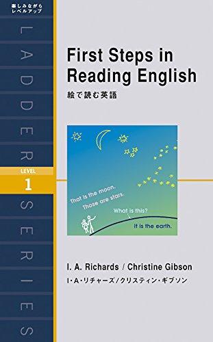 絵で読む英語 First Steps in Reading English (ラダーシリーズ Level 1)の詳細を見る