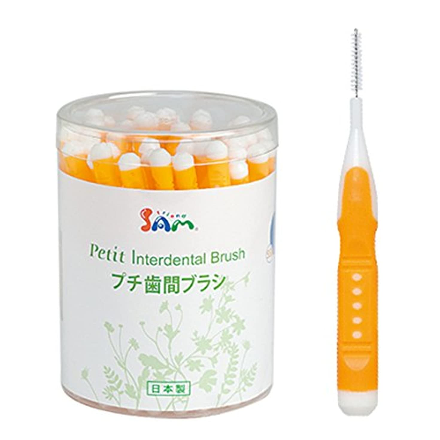 ゆりビーズ気楽なサムフレンド プチ歯間ブラシ I型 50本入 (SSS(オレンジ))