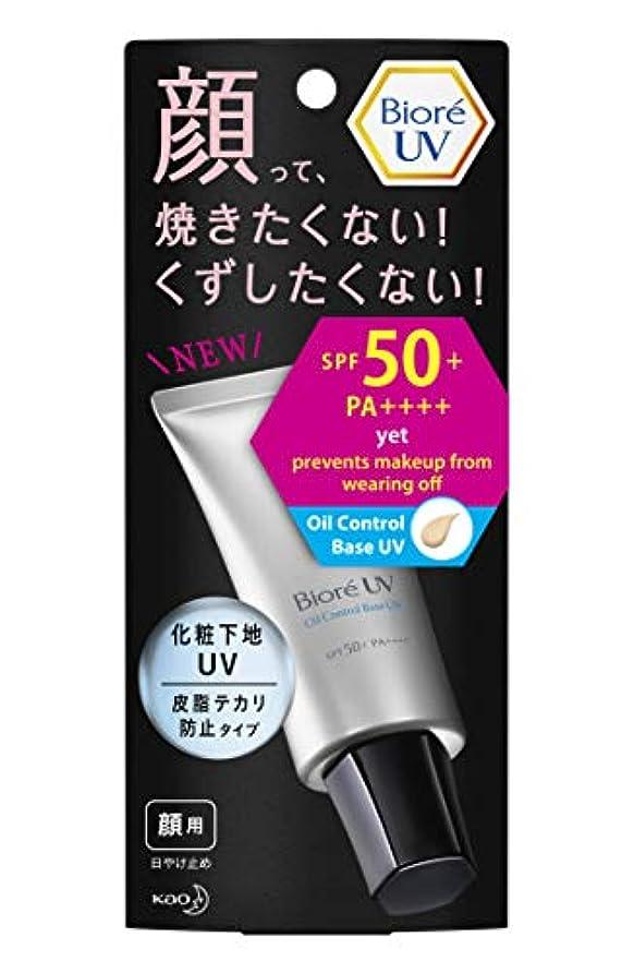 イディオム気まぐれな発言するビオレUV 化粧下地UV 皮脂テカリ防止タイプ
