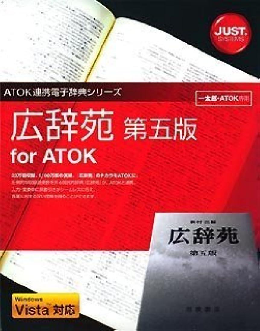 刈り取る特派員ホイットニー広辞苑 第五版 for ATOK(NW2)