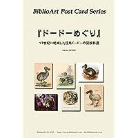 BiblioArt Post Card Series ドードーめぐり 6枚セット(解説付き)