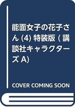 能面女子の花子さん(4)特装版 (講談社キャラクターズA)