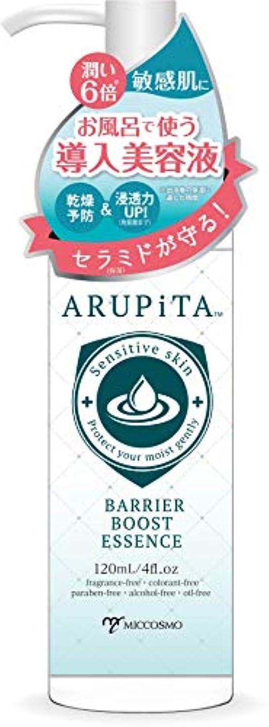 赤道明らかにする惨めなアルピタ バリアブーストエッセンス