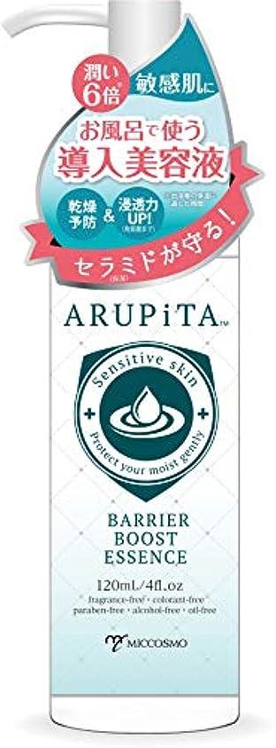 水を飲むもし革命アルピタ バリアブーストエッセンス