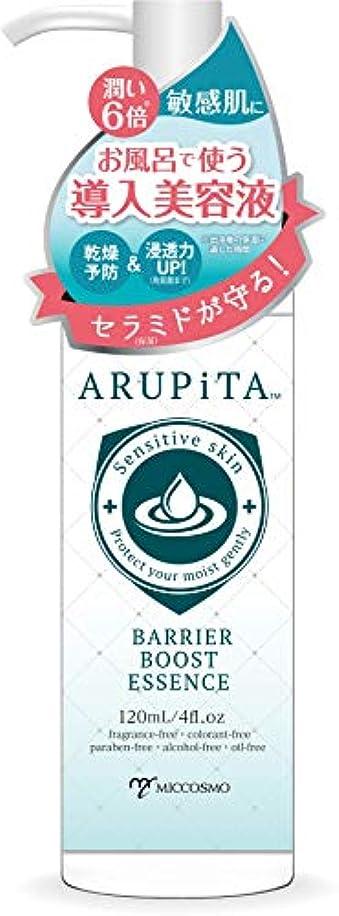 額潤滑する必須アルピタ バリアブーストエッセンス
