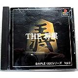 THE 将棋 シンプル1500シリーズ VOL.2