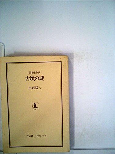 古墳の謎―日本史の旅 (ノン・ポシェット)の詳細を見る