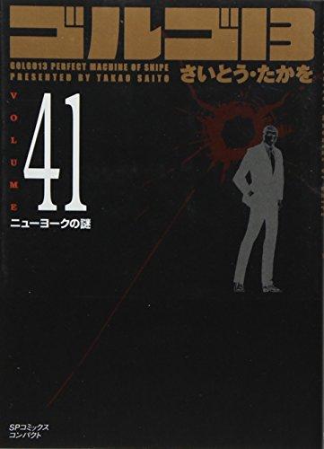 ゴルゴ13 (Volume 41) ニューヨークの謎 (SPコミックスコンパクト)の詳細を見る