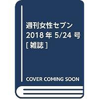 週刊女性セブン 2018年 5/24 号 [雑誌]