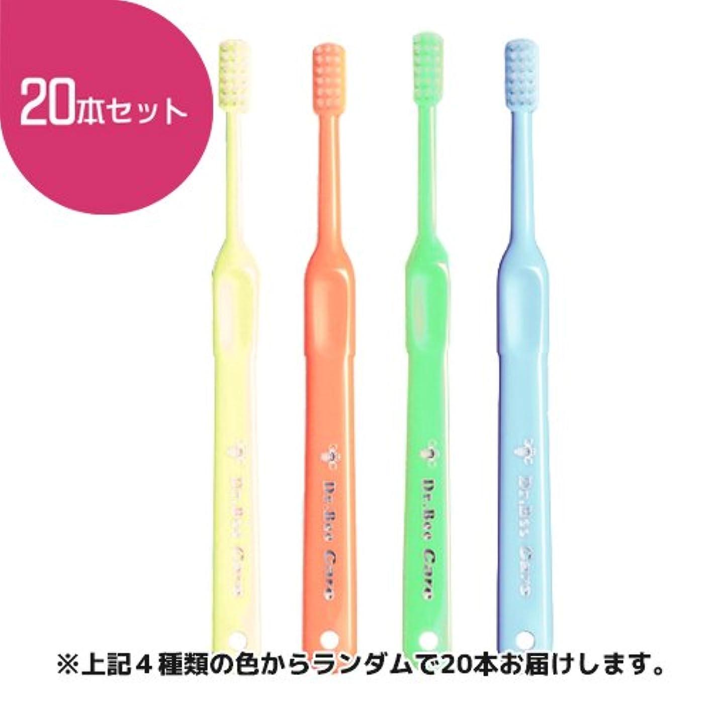 白い櫛ゆるいビーブランド ドクタービーケア 歯ブラシ 20本