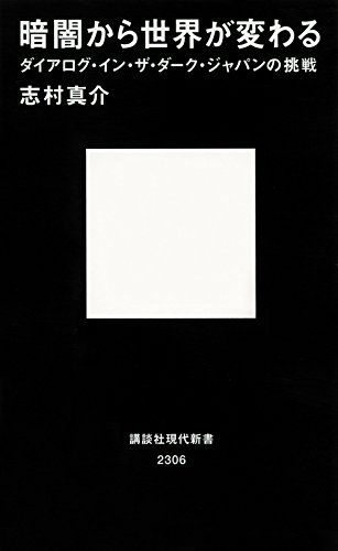 暗闇から世界が変わる ダイアログ・イン・ザ・ダーク・ジャパンの挑戦 (講談社現代新書)の詳細を見る