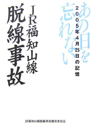 JR福知山線脱線事故―2005年4月25日の記憶の詳細を見る