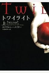 Twilight (Volume 1) (Japanese Edition) by Stephenie Meyer(2008-04-01) 文庫