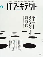 ITアーキテクト Vol.11