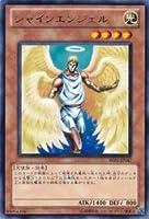 遊戯王カード シャインエンジェル BE01-JP047R_WK