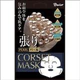 ドド?ジャパン ベニコ コルセットマスク パール 30ml
