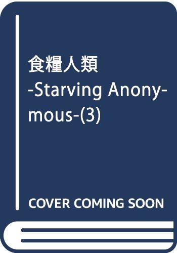 食糧人類-Starving Anonymous-(3): ヤンマガKCSP
