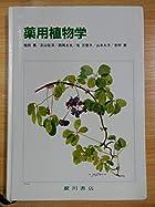 薬用植物学(指田)(分冊)