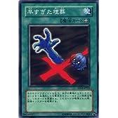 【遊戯王カード-ストラクチャーデッキ収録-】 早すぎた埋葬SD13-JP021-N