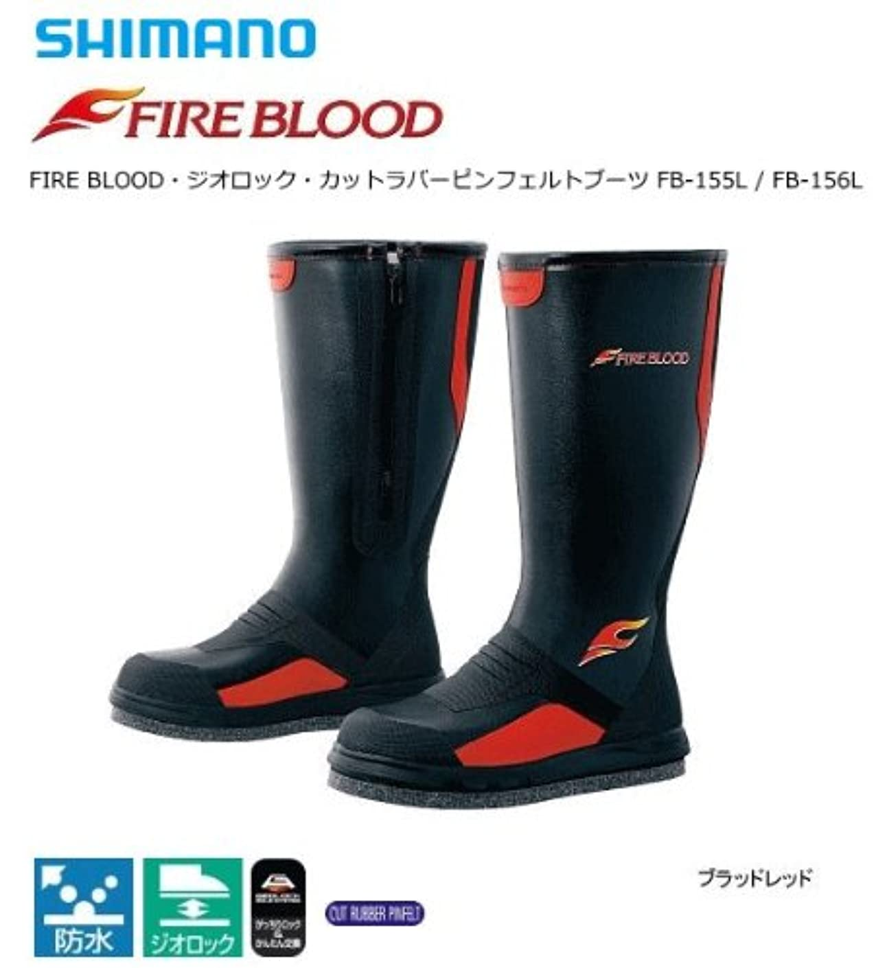 プレーヤー話バージンシマノ FIRE BLOOD?ジオロック?カットラバーピンフェルトブーツ W(ワイド) FB-156L ブラッドレッド