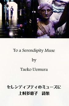 [Taeko, Uemura]のセレンディプティのミューズに