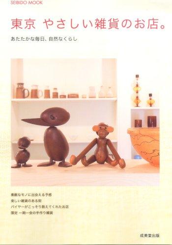 東京やさしい雑貨のお店。―あたたかな毎日、自然なくらし (SEIBIDO MOOK)の詳細を見る