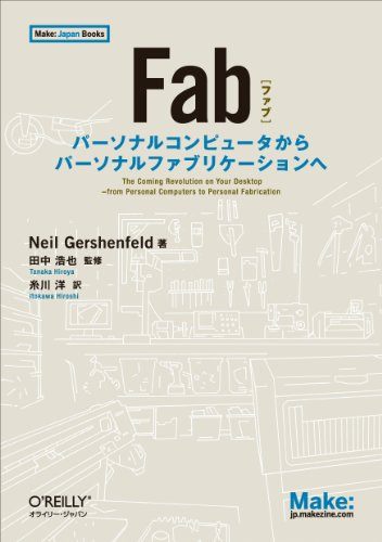Fab ―パーソナルコンピュータからパーソナルファブリケーションへ (Make: Japan Books)の詳細を見る