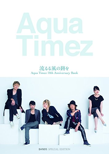 流るる風の跡を Aqua Timez 10th Anniversary Book