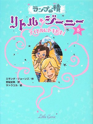 ランプの精 リトル・ジーニー〈8〉アイドルにドキドキ!の詳細を見る