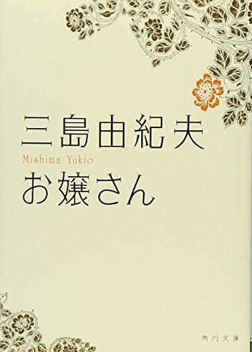お嬢さん (角川文庫)の詳細を見る