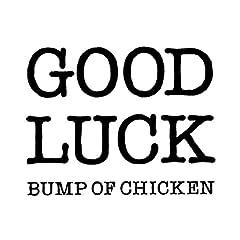 BUMP OF CHICKEN「グッドラック」の歌詞を収録したCDジャケット画像