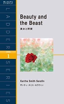 Beauty and the Beast 美女と野獣 ラダーシリーズの書影