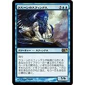 マジック:ザ・ギャザリング【ウスーンのスフィンクス/Sphinx of Uthuun】 M13-069-R ≪基本セット2013 収録≫