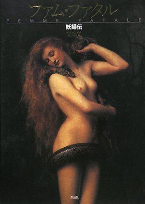 ファム・ファタル――妖婦論の詳細を見る